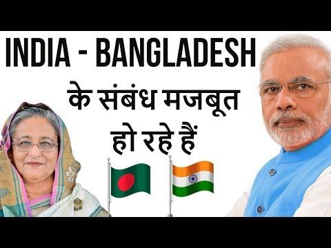 India Bangladesh के संबंध मजबूत हो रहे हैं - India can use  Bangladesh Ports - Current Affairs 2018