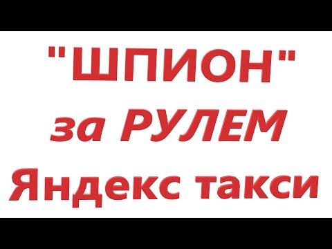 """""""Офицер"""" ГРУ за рулем Яндекс.такси? Обнаружены аккаунты оформленные на одного известного человека."""
