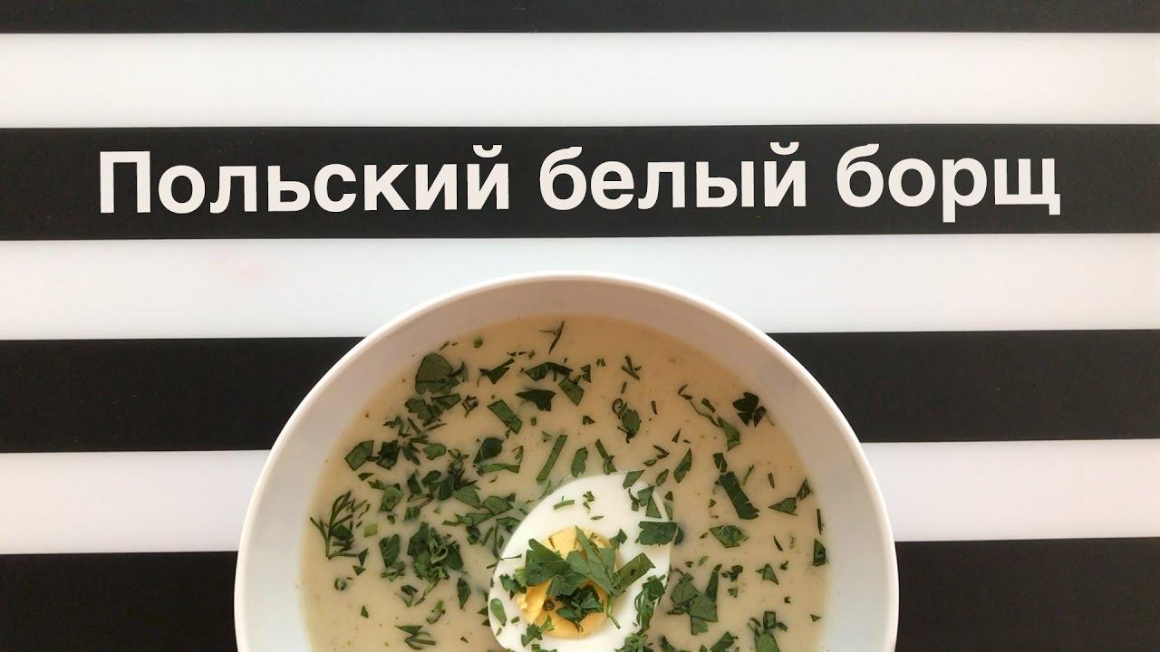 Рецепт польского белого борща