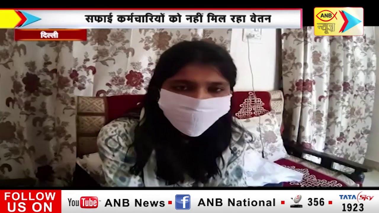 सफ़ाई कर्मचारियों को नहीं मिल रहा वेतन | ANB NEWS