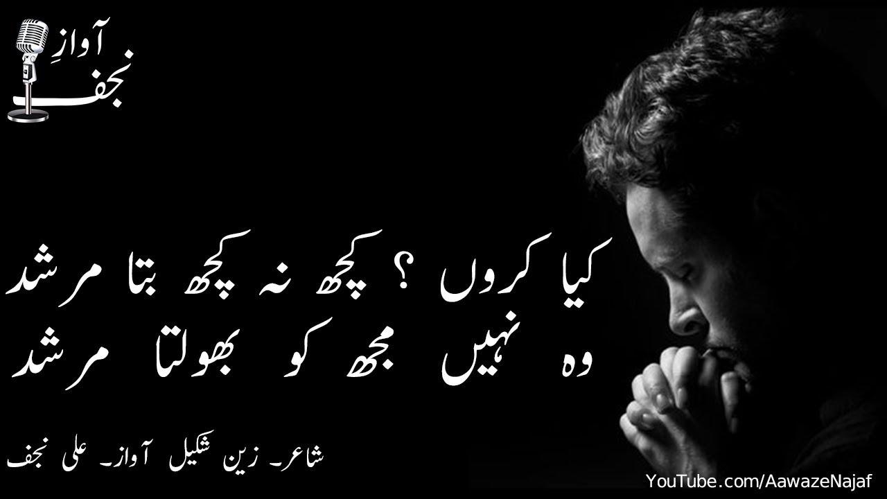 Keya Karoon Kuch Na Kuch Bata Murshid | Zain Shakeel | Sad Urdu Poetry |  Aawaz e Najaf