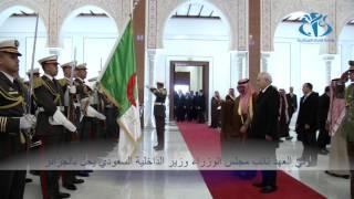 ولي العهد نائب رئيس مجلس الوزراء وزير الداخلية السعودي يحل  بالجزائر