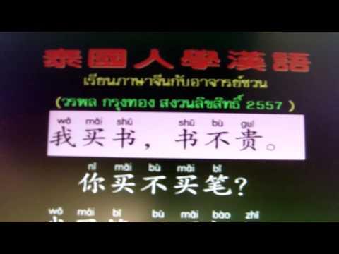 เรียนภาษาจีนกับอาจารย์ชวน#ชั้นต้น#002