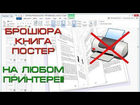 Как напечатать любой документ в виде книги (брошюры) на любом принтере. Простой и рабочий способ!