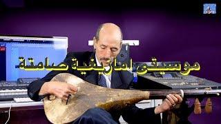 Instrumental Wetra Hammouni موسيقى امازيغية صامتة حموني2019