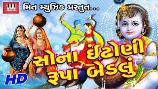 Sona Indhoni Rupa Bedlu | Nilesh Solanki | Ajay Vagheshvari | Kiran Chauhan | Superhit Garba Song