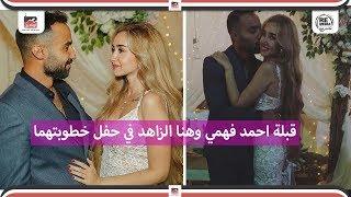 Download Video قبله احمد فهمي و رقص هنا الزاهد في حفل خطوبتهما MP3 3GP MP4