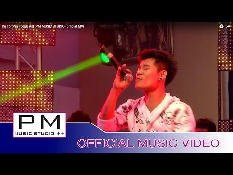Karen Song : ခုိဳဝ္ထဝ္· - ပုယ္တဝ္ : Ku Tor - Pae To(แป ต่อ) : PM MUSIC STUDIO (Official MV)