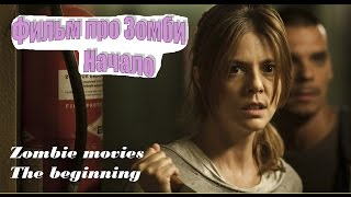 ФИЛЬМЫ ПРО ЗОМБИ. НАЧАЛО / MOVIES ABOUT ZOMBIES. THE BEGINNING