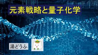 【量子化学計算】元素戦略と量子化学
