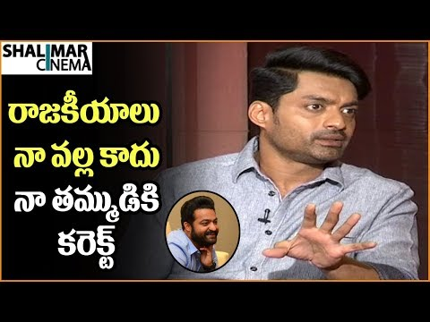 Kalyan Ram about His Political Entry || MLA Movie Team Interview || Kalyan Ram, Kajal Agarwal