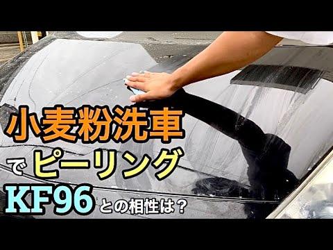 小麦粉 洗車