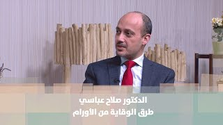 طرق الوقاية من الأورام -  د. صلاح عباسي