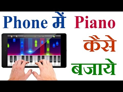 How to Play piano In Phone