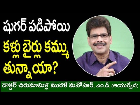 Low Blood Sugar (Hypoglycemia) and Ayurvedic Home Remedies in Telugu by Dr   Murali Manohar