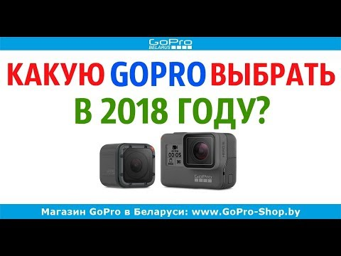 GoPro какую экшн-камеру выбрать в 2018 году?