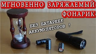 МГНОВЕННО ЗАРЯЖАЕМЫЙ ФОНАРИК  Без батареек и Аккумуляторов на КОНДЕНСАТОРАХ