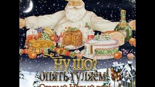 Лучшее поздравление со Старым новым годом!