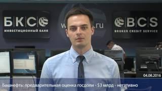 Предварительные результаты Газпрома сигнализируют о низких дивидендах(Торги на российском рынке проходят в зеленой зоне. К 14:00 мск индекс ММВБ прибавляет 0,95%, индекс РТС в плюсе..., 2016-08-04T10:21:29.000Z)