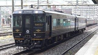 【4K】JR鹿児島本線 A列車で行こうキハ185系気動車 香椎駅通過