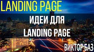 Какой товар продавать - идеи для Landing Page.