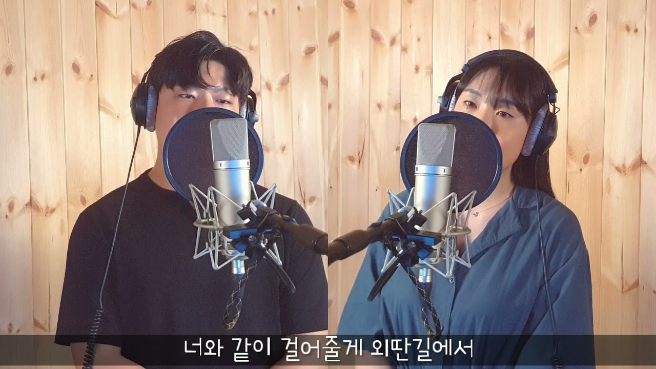 손디아(Sondia),김준휘(Kim Jun Hwi)-외딴길에서(언더커버OST) covered by miri, HJ