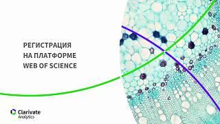 Регистрация профиля и удаленный доступ в Web of Science