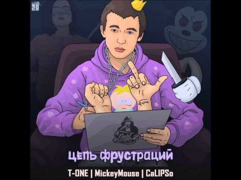 T-One x MickeyMouse x Calipso - Цепь Фрустраций 2 части (Juicy J – Shell Shocked RUSSIAN VERSION)