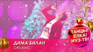 Дима Билан — Dreams // Танцы! Ёлка! МУЗ-ТВ! — 2021