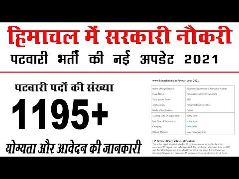 HP Patwari Recruitment 2021| HP Patwari Bharti |  हिमाचल प्रदेश पटवारी भर्ती 2021| Hp Govt Job Khoji