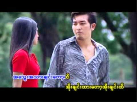 A Chit A Twet Ta Phan Mhwe Phwar Chin