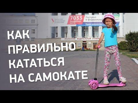 Видео для детей: Как правильно кататься на самокате. Челлендж Challenge Катаемся на самокате scooter