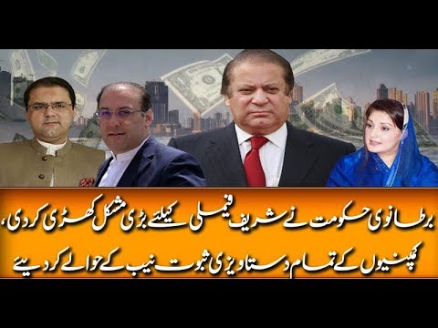 British Govt Submitted Documents Of Sharif Family Companies To NAB