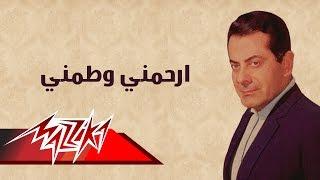 Erhamni We Tameni - Farid Al-Atrash ارحمني وطمني - فريد الأطرش