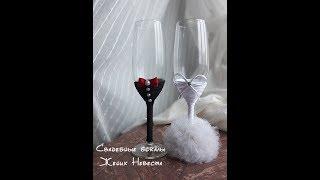 Свадебные бокалы Жених Невеста своими руками/бокалы для свадьбы мастер класс/wedding glasses