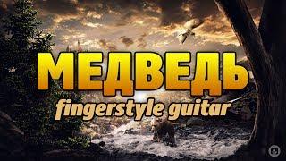 Король и Шут – Медведь (на акустической гитаре с табами, fingerstyle guitar)