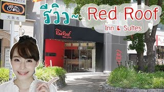 Gambar cover รีวิวที่พัก Red Roof Inn & Suites Osaka ติด Den Den Town Dotonbori