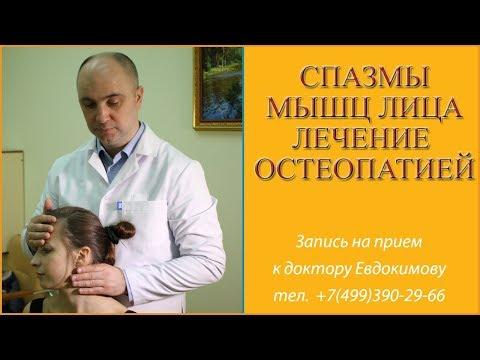 Как снять спазм мышц лица?  Причины, симптомы, лечение гипертонуса мышц. доктор Евдокимов
