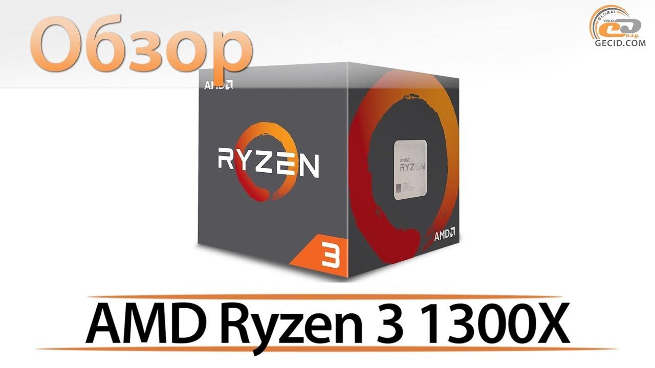 Обзор CPU AMD Ryzen 3 1300X и сравнение с Ryzen 5 1400