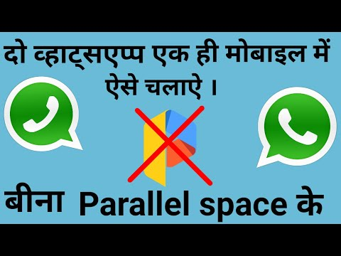 """How to use """"TWO  WHATSAPP"""" in One Android Mobile in hindi... thumbnail"""