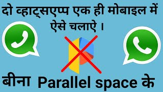 "How to use ""TWO  WHATSAPP"" in One Android Mobile in hindi..."