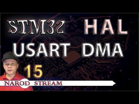 Программирование микроконтроллеров STM32. УРОК 15. HAL. USART. DMA