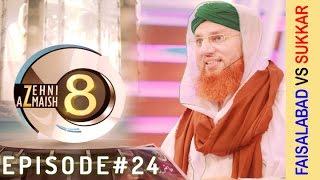 quiz show zehni azmaish season 08 ep 24 faisalabad vs sukkur 23 march 2017 madani channel