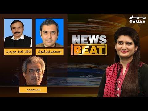 Asif zardari ki dhamki | News Beat | Paras Jahanzeb | SAMAA TV | 5 April 2019