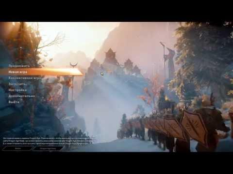 Не запускается Dragon Age - Inquisition на Win 8