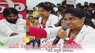 Pawan Kalyan SH0CKED After Listing to this Lady Doctor Amazing Speech | Daily Culture
