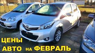Авто из Литвы, февральские цены на малолитражки.