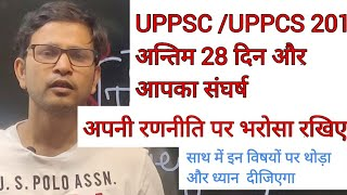 UPPSC 2019 LAST 28 DAYS: IMPORTANT SUBJECTS AND TOPIC  .