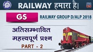 अतिसम्भावित महत्त्वपूर्ण प्रश्न | Part 2 | Railway 2018 | GS | Live at 7 PM