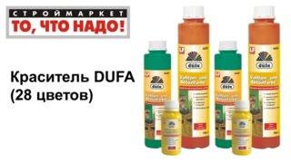 купить краситель DUFA (28 цветов) - красители купить - купить в москве краситель - красители москва(, 2015-05-20T00:46:59.000Z)